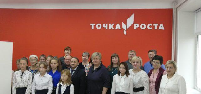 Открытие Центра образования цифрового и гуманитарного профилей «Точка роста»