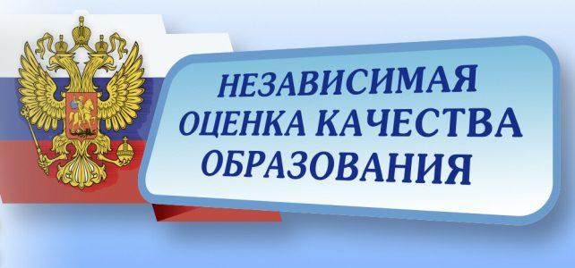 Независимая оценка качества условий осуществления образовательной деятельности (НОК)