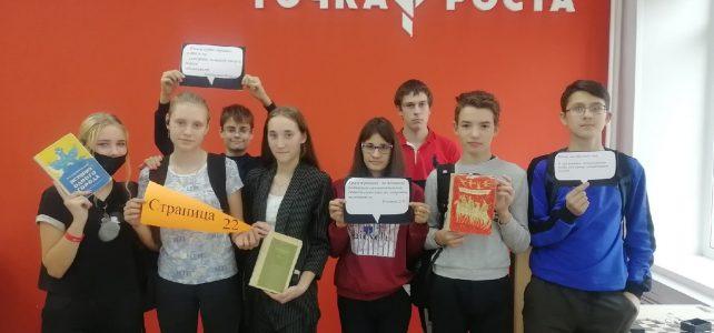Отборочный этап Всероссийского Чемпионата по чтению вслух «Страница📖 22»!